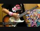 【ニコニコ動画】※TAB譜追加【ラブライブ!】No brand girls 弾いてみたゾ【μ's】を解析してみた
