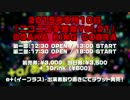 【5/10】 『ニコニコ学芸会Vol,01』 ~大阪KING COBRA~【予告動画】