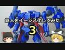 【ニコニコ動画】【ゆっくり】鉄人をイージス化してみた・3【ガンプラ】を解析してみた