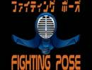 【ニコニコ動画】Fighting Poseを解析してみた