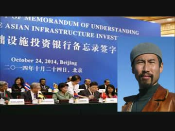 アジアインフラ投資銀行 】AIIB...