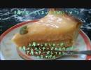 【ニコニコ動画】【再現料理祭】チーズレモンカスタードシフォンパイ【遅刻組】を解析してみた