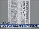 【日韓関係】任那日本府説への反発、内政干渉の代償は?[桜H27/4/10]