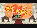 【ゆっくり実況】きしゃポケ!PartEx5【永煌杯】