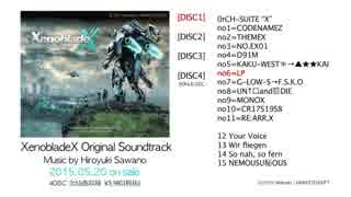 【試聴】任天堂WiiU『ゼノブレイドクロス (XenobladeX)』サントラ