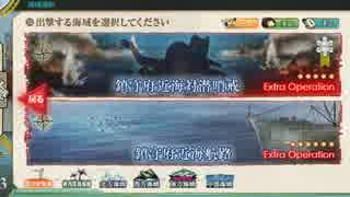 【艦これ】新編「海上護衛隊」抜錨!【2ループ】