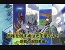 【遊戯王ADS】貴様を倒す術は光天使のみ!~歴戦の決闘者編~