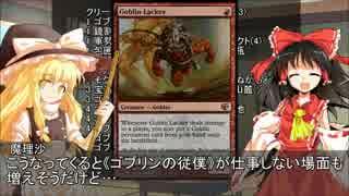 お前のデッキが紙の束だ!~第12回「Goblin」【東方MTG】