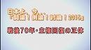 1/3【討論!】戦後70年・主権回復の正体[桜H27/4/11]