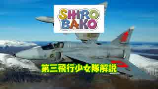 【SHIROBAKO】第5回三女解説 SAAB37ビゲ