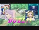 【さばげぶっ!×遊戯王】でゅえるぶっ!MISSION11