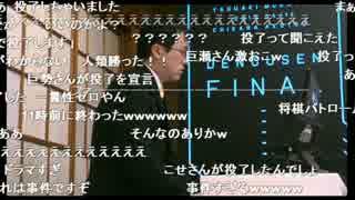 将棋電王戦FINAL第5局にてAWAKEが21手で投了