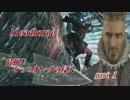 パイル最強伝説!!とっつキングの侵入【ブラッドボーン】part1【対複数】