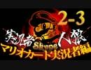 卍【マリオカート実況者人狼】part2-3