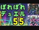 【遊戯王】ぽれぽれデュエルタイム!その55【デュエル動画】 thumbnail