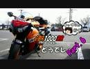 【ニコニコ動画】【ゆっくりと行く!!】CBR1000RRどうでしょうPart.6【ツーリング】を解析してみた