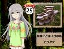 【ニコニコ動画】【モバマス】星輝子とキノコの話29 ヒラタケを解析してみた