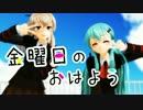 【ニコニコ動画】【MMD艦これ】鈴熊と金曜日のおはようを解析してみた