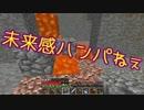 [Minecraft] ぼくらのマインクラフト  第5話 「行くぞ、廃坑!!」