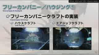 FF14 第20回プロデューサーレターLIVE 3/8
