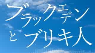 【水音ラル】 ブラックエデンとブリキ人 【オリジナル】