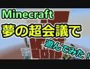 【Minecraft】超会議2015で使うワールドで