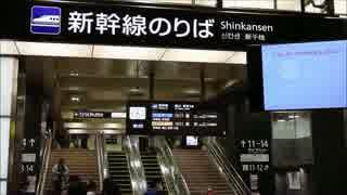 北陸新幹線金沢駅改札口