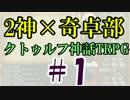 2神×奇卓部のクトゥルフ神話TRPG#1