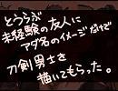 【ニコニコ動画】友人に刀剣男子をあだ名のイメージだけで描いてもらったを解析してみた