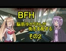 【BFH】脳筋ゆかりさんが街を支配する その2【VOICEROID+実況プレイ】