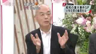 花田紀凱、山谷大臣参戦~昭和事件史