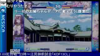 2015-04-08 中野TRF アルカナハート3LMSSS 大会後野試合 その1