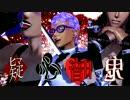 【MMD】 佃煮式暗チで疑心暗鬼 【ジョジョ】 thumbnail