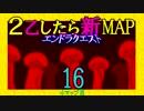 【Minecraft】2乙したら新MAP◆エンドラクエスト◆016【PS3】