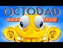 【字幕】年間最高のパパ | Octodad Dadliest Catch ゲームプレイ #1 (Markiplier) thumbnail