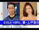 HIRO、上戸彩 【@タメスポ】第1子妊娠コメントを発表した。.wmv