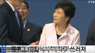 【韓国】朴槿恵w開会式のロープを引いたら構造物が倒れて焦るw