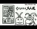 『『真・三國無双7 with 猛将伝』を実況プレイ ~超会議まであと10日~』にいい大人達が出演するにあたりネットラジオ以下略