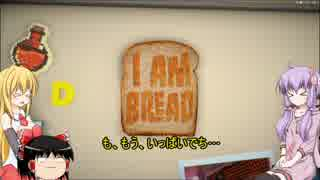[I am Bread] 朝食はパンに限るZ 4 [VOICEROID+ゆっくり実況]