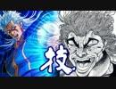 【MUGEN】持ち味を生かせ! 狂ランク技vs術対抗戦Part.1