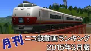 【A列車で行こう】月刊ニコ鉄動画ランキング2015年3月版