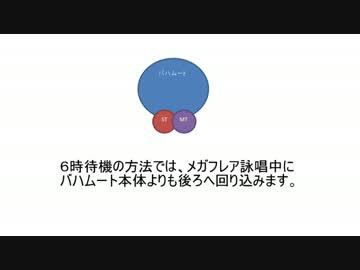 [FF14] バハムート: 真成編 4層(モンク視点) 3