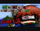 (旧)【Minecraft】 無駄足マインクラフト part2 【4人実況】