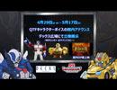 QTF【キュートランスフォーマー×デックス東京ビーチコラボ】PR動画