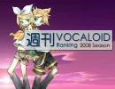 週刊VOCALOIDランキング #23