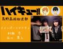 【ニコニコ動画】HQ!!Webラジオ 烏野高校放送部 第20回を解析してみた