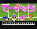 ファミコン音源で「ファッとして桃源郷」【てーきゅう4期OP】 thumbnail
