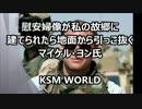 【ニコニコ動画】【KSM】マイケル・ヨン氏 慰安婦像が私の故郷に建てられたら撤去するを解析してみた