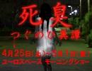 死臭~つぐのひ異譚~ 4/25~ユーロスペース&ニコ生上映