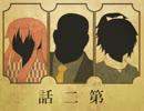 【ゆっくり】大正探偵活劇「屍泥棒」 2話【クトゥルフ神話TRPG】
